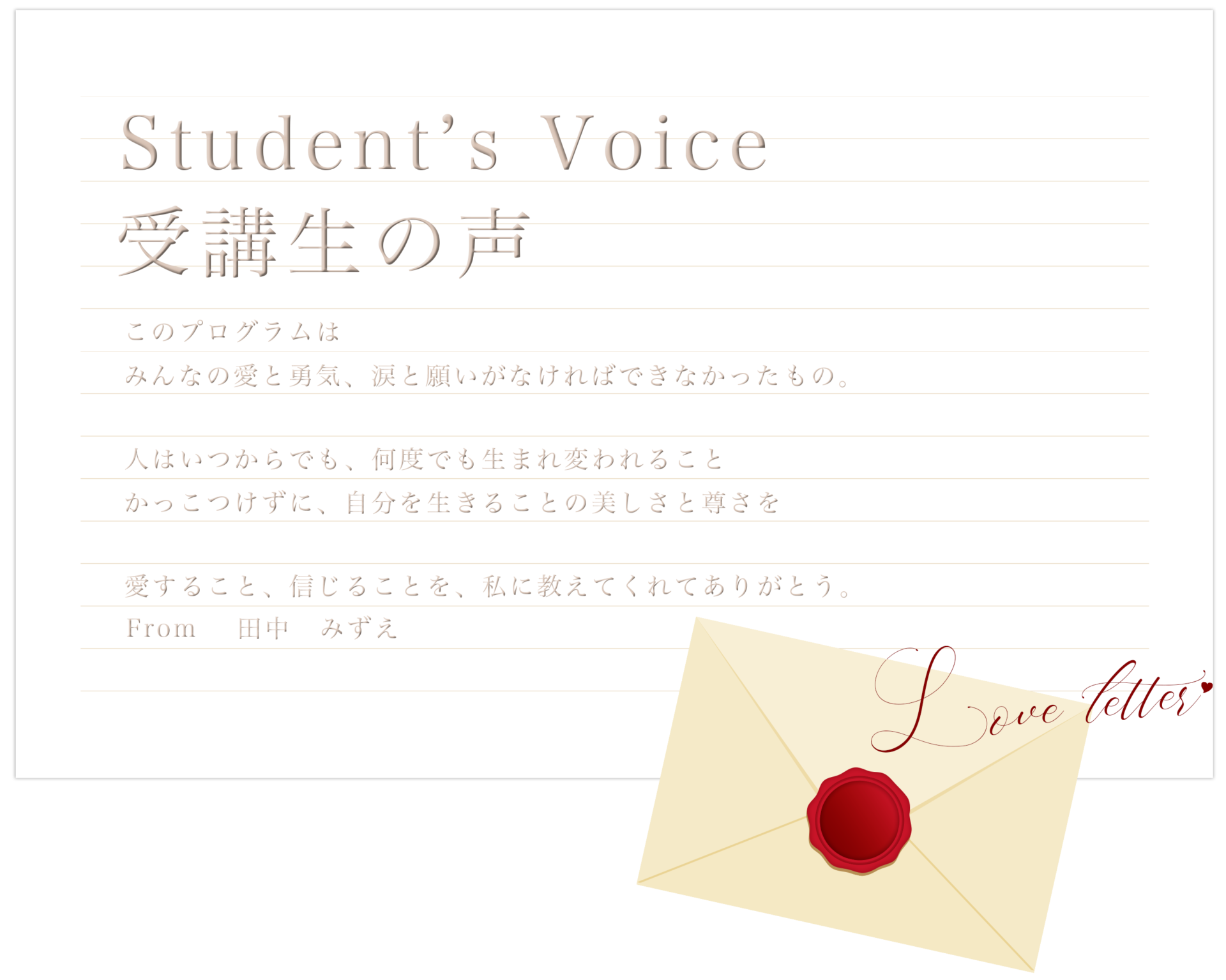 love letter from students
