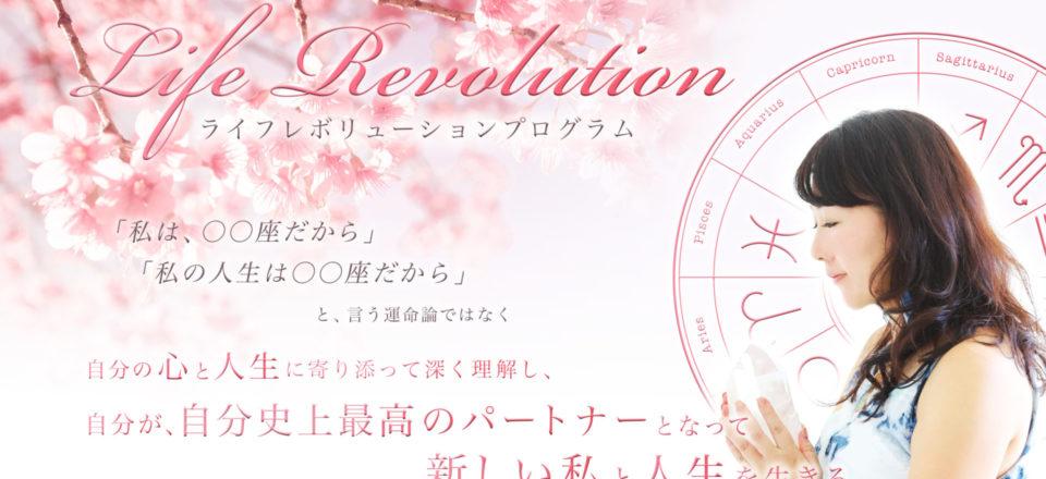 Life Revolution Program