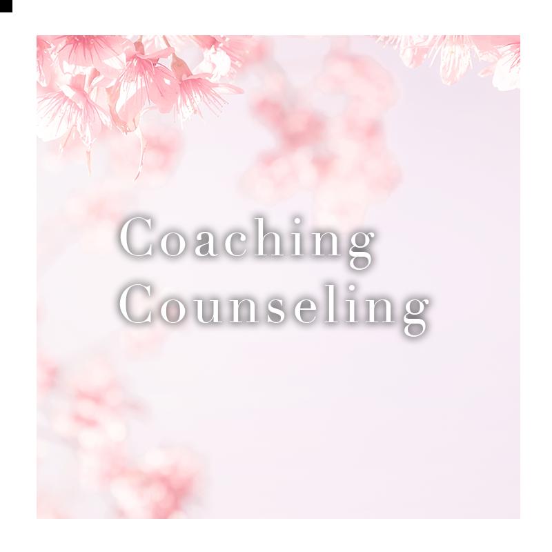 コーチング・カウンセリング